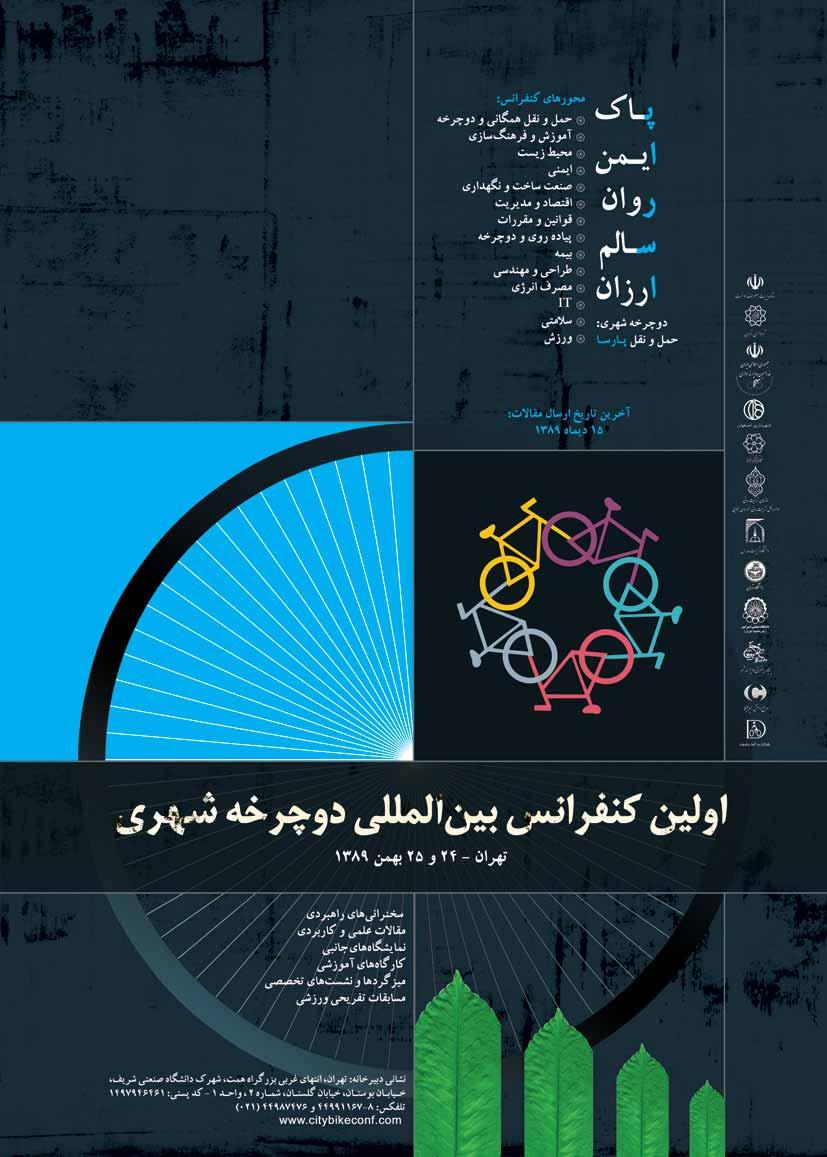 مقاله های منتشر شده در اولين كنفرانس بين المللي دوچرخه شهري