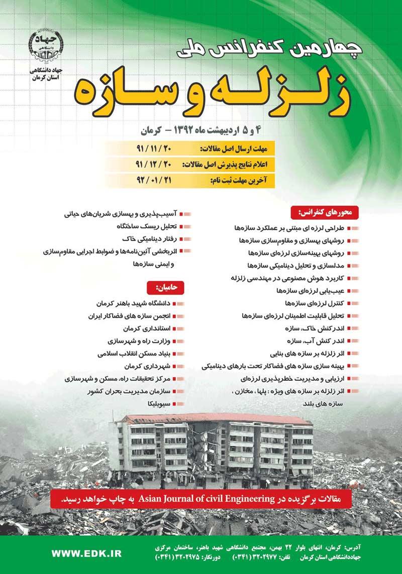چهارمین کنفرانس ملی زلزله و سازه، هجدهمین سمینار و کارگاه آموزشی ...چهارمین کنفرانس ملی «زلزله و سازه» در استان کرمان برگزار میشود